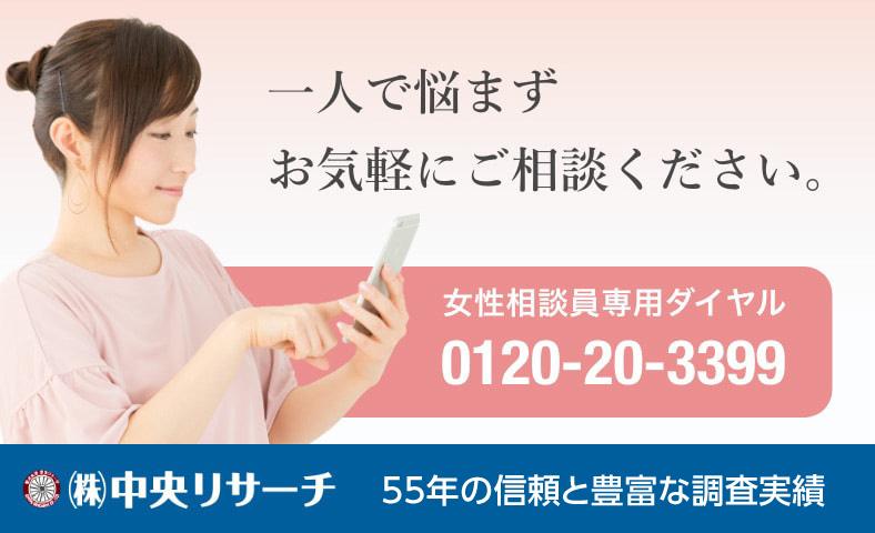 女性相談員専用ダイヤル0120-20-2299