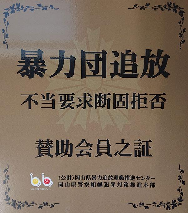 公益財団法人岡山県暴力追放運動推進センター